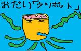 5歳児(絵のレベルが)のお絵かき ウツボット