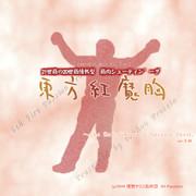 【パッション】東方紅魔胸ジャケット【東方紅魔郷】