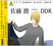 佐藤さんの添い寝CD
