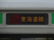 【GIF】E231系 快速悪茶 小田原
