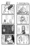 電磁通行(?)with自販機in学園都市 その3