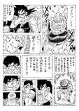 漫画 「たった一人の最終決戦〜フリーザに挑んだZ戦士 孫悟空の父〜」 P12