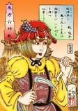 【浮世絵】東方六神歌/秋 穣子【東方】