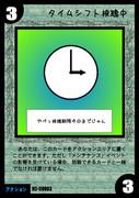 00003『タイムシフト視聴中』