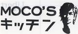 【ステッカー】 MOCO`S キッチン