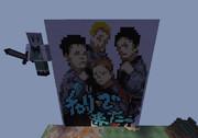 【Minecraft】チャリで来た【身内鯖】