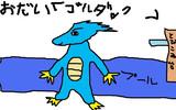 5歳児(絵のレベルが)のお絵かき ゴルダック