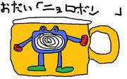 5歳児(絵のレベルが)のお絵かき ニョロボン