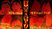 火曜ニコラジ「芸人祭り!(2012年2月版)