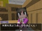 マヨイちゃん