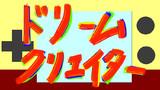 【ドリームクリエイター】背景-ゲーム
