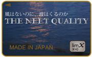 NEET BLACK CARD シーズン2