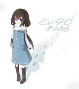 【まいくら】お嬢様~冬仕様~