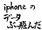 iphoneのデータぶっ飛んだ