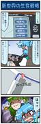 がんばれ小傘さん 464