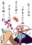 おしおきカギュー 03