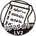 マグマダイバーLV2