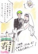 神主の結婚式予想