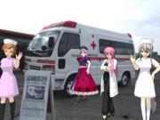 航空自衛隊 高規格救急車(其の壱)