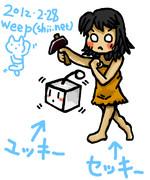 セキユキ1