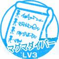 マグマダイバーLV3