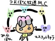 マスコットキャラクター(生放送用)