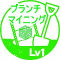 ブランチマイニングLV1