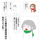 オリジナル漫画2