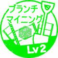 ブランチマイニングLV2