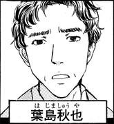 人喰い研究所殺人事件 容疑者5(葉島秋也)