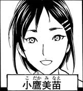 人喰い研究所殺人事件 容疑者6(小鷹美苗)