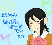 天使の微笑み【水谷絵理誕生祭】