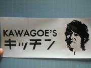 KAWAGOE`S キッチン