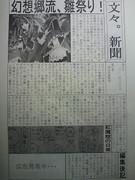 文々。新聞 (第九号)