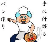 手に汗握る、パン作り