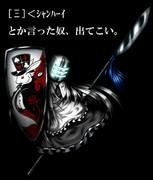 [Ξ]<シャンハーイ