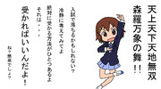 天上天下天地無双、森羅万象の舞ッ!!!