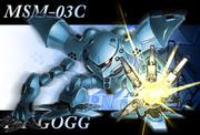 【066】ハイゴッグ