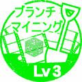 ブランチマイニングLV3