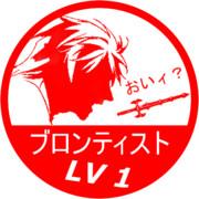 ブロンティスト Lv1