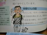教科書落書き26