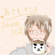 おさむラジオ200回記念