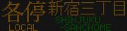 東京メトロ 10000系 各停 新宿三丁目行き LED表示