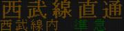 東京メトロ 10000系 西武線直通 西武線内準急 LED表示