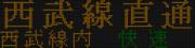 東京メトロ 10000系  西武線直通 西武線内快速 LED表示