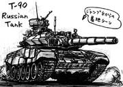 T-90戦車