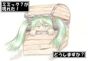 【色鉛筆画】ミミック?