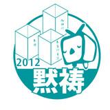 黙祷 2012
