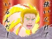 超級覇王電影弾を、強いられているんだ!