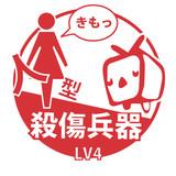 人型殺傷兵器 LV4